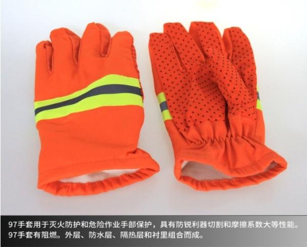 97款消防手套