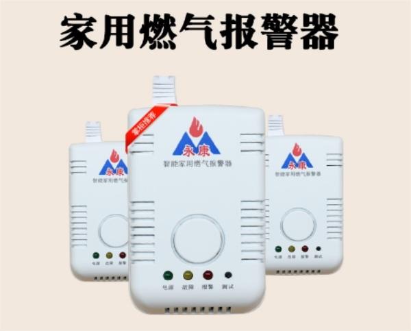 家用燃气报警器