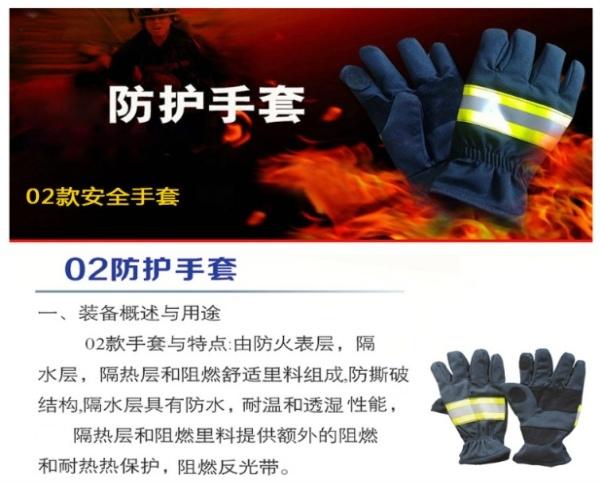 02款防护手套