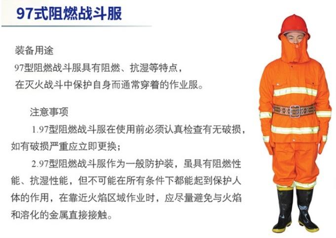 消防97款战斗服