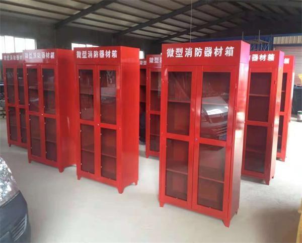 微型消防站柜